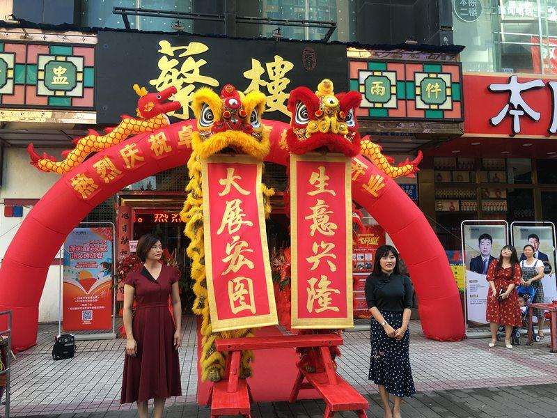 苏州茶楼开业舞狮
