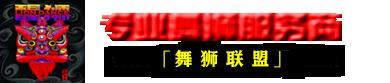 上海舞狮文化
